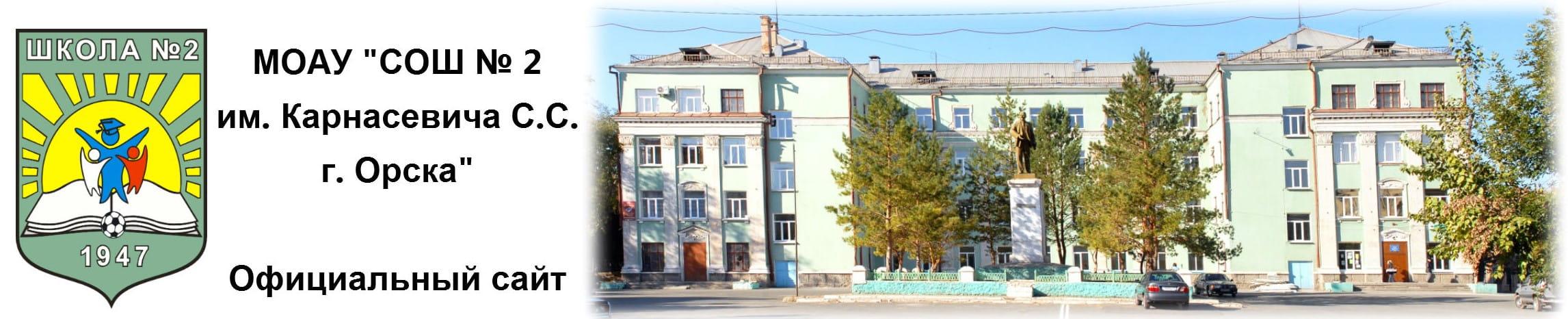 www.school2orsk.ru